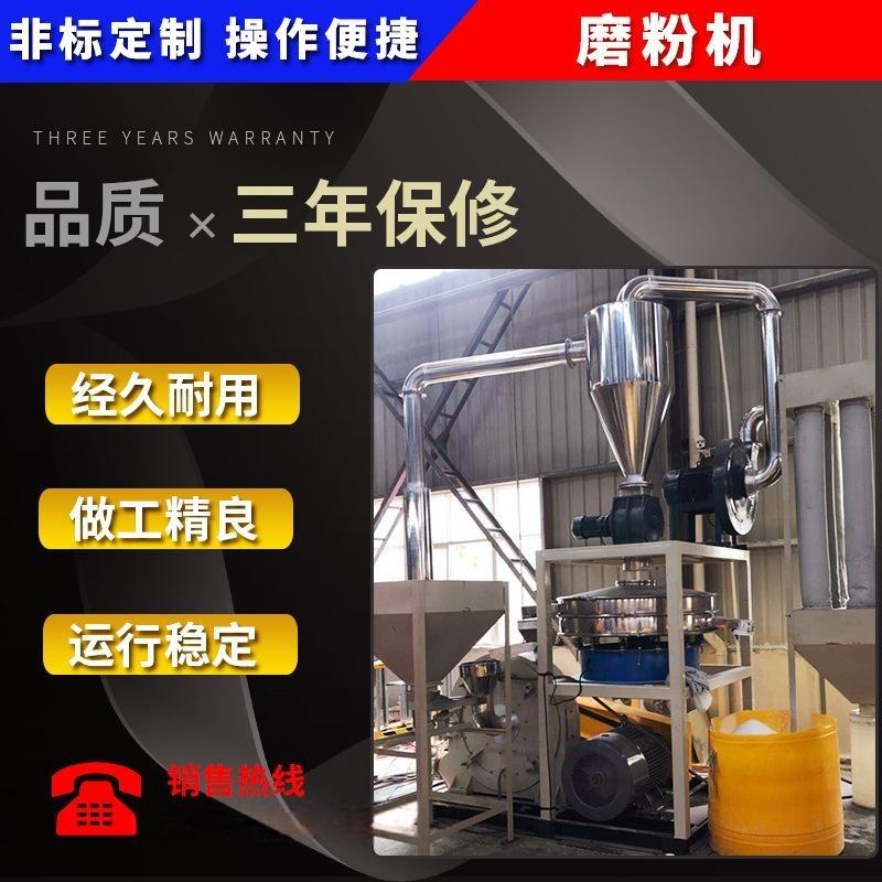 PE塑料磨粉機 超細磨粉機 高效磨粉機 定製磨粉機