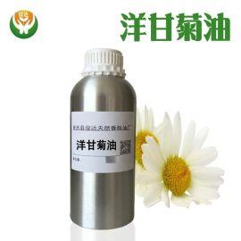 厂家现货化妆品原料 洋甘菊精油 单方精油 蒸馏萃取 香精香料