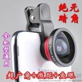 廠家直銷 手機攝相頭 手機配件 魚眼廣角微距手機通用鏡頭合一