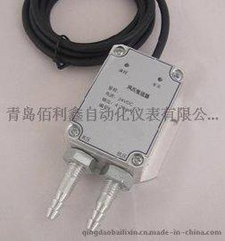 LY-W200风管风压变送器专业生产厂家价格低廉 现货供应风速传感器