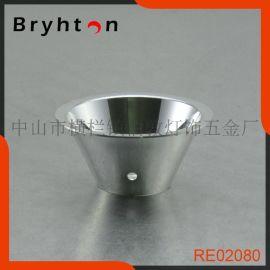 【伯敦】  铝制2寸直插反射罩_RE02080