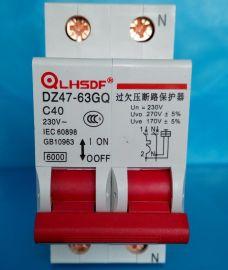 厂家直销庆凌牌QLGL1-63短路过载过欠电压保护断路器2P家电卫士