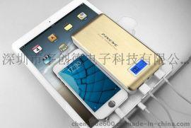 ipad手机移动电源批发 大容量手机充电宝批发定做