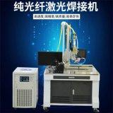 1000w纯光纤激光连续焊接机深圳专业激光焊接机厂家