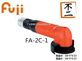 日本FUJI(富士)工业级气动工具及配件:气动角磨机FA-2C-1