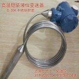 厂家生产销售高温铠装液位变送器UDTB