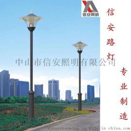 信安照明批发生产LED庭院灯、园林庭院灯、户外防水庭院灯厂家