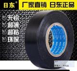 供應日東2101NV電工膠帶、NITTO2101NV線束膠帶、2101TV絕緣膠布、PVC電氣膠帶