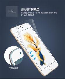 原子盾 苹果iPhone7 plus 水凝全屏防爆膜 防刮自修复手机保护膜