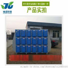 工业等离子废气处理设备低温等离子废气净化器高压静电等离子模块