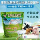 养猪场猪粪处理 猪粪发酵剂 零排放 养殖专用菌种