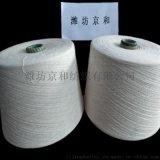 環錠紡純棉紗40支 C40s  40支棉紗線