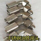 廠家直銷不鏽鋼管接頭快速接頭量大優惠