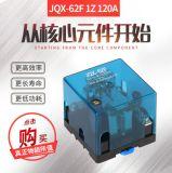 大功率繼電器JQX-62F