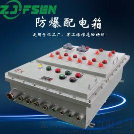 防爆检修插座箱63A五芯防爆配电箱非标定做