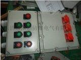 BXM(D)-4/6回路防爆照明动力配电箱加工定制