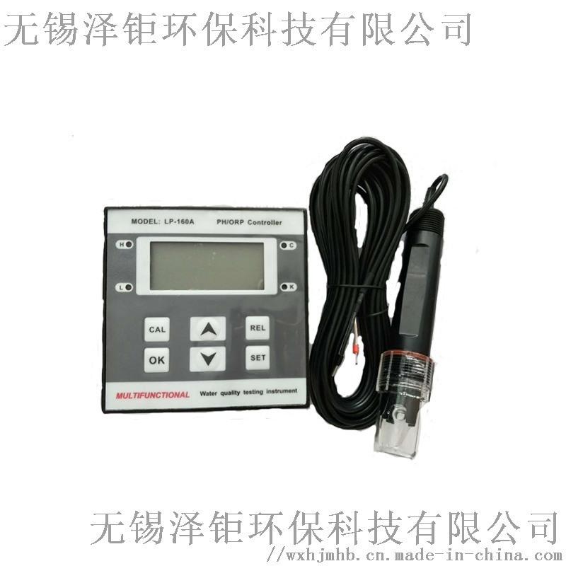 澤鉅工業在線PH計LP-160A 酸度計原理