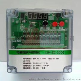 批发10路除尘控制仪 无触点脉冲除尘仪规格订做