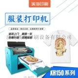 数码印花机 纺织打印机