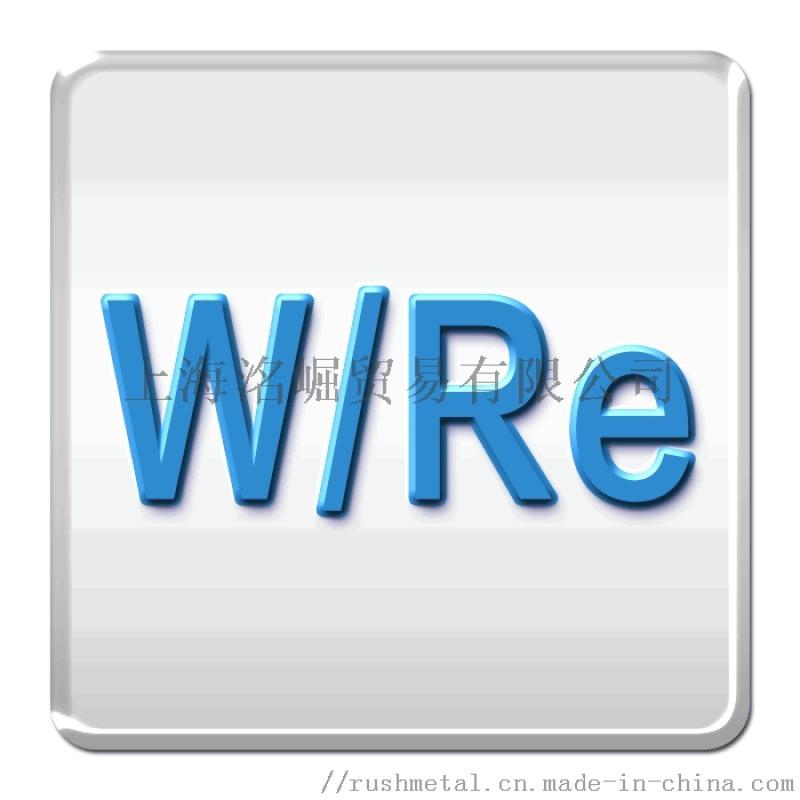 美国进口钨铼合金丝W97Re3/W75Re25/科研材料/热电偶丝