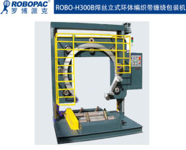 广州罗博派克防尘效果强立式环体防锈复合纸缠绕包装机