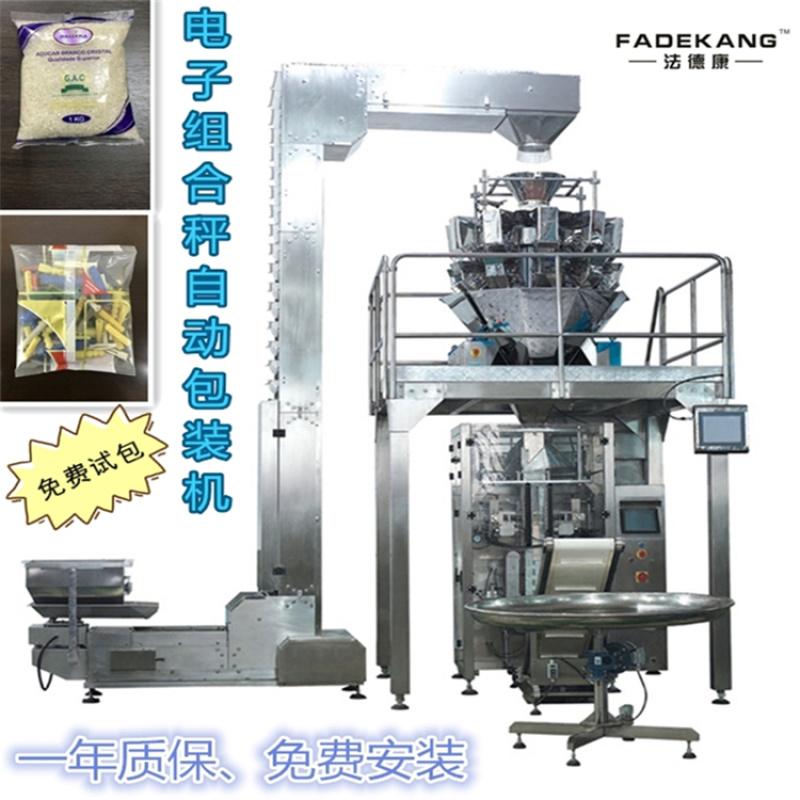 電子秤重酒鬼花生包裝機械 多功能組合秤包裝設備