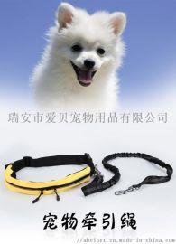 运动腰带弹性狗狗牵引绳可伸缩免牵遛狗绳狗链子