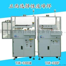 选择性波峰焊 选择焊 日本进口波峰焊 自动焊锡机