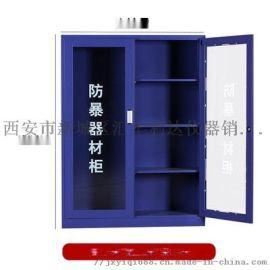 西安防爆器材柜  安保器材柜全套