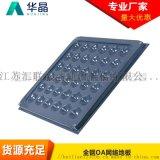 華晶OA網路地板、匯麗防靜電地板、匯麗鋁合金地板