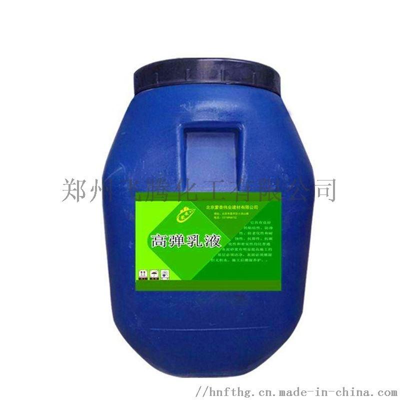 廠家直銷彈性乳液 丙烯酸乳液 防水乳液