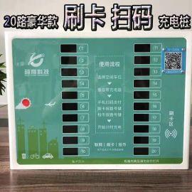 20路D款十路升级小区充电站 充满自停断电记忆