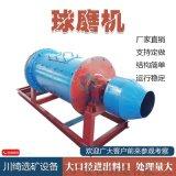 干湿两用溢流型球磨机  研磨机立式磨矿矿用选矿设备