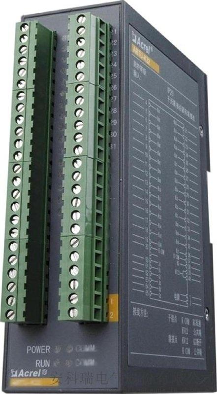 遙控單元 安科瑞 ARTU-J16 繼電器輸出信號