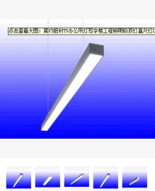 简约铝材T5办公吊灯