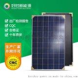 光伏发电265W太阳能电池板家用光伏系统