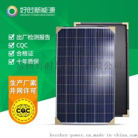 风能发电机价格_光伏发电265W太阳能电池板家用光伏系统【价格,厂家,求购 ...