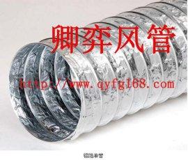 耐高温铝箔伸缩单管耐高温伸缩软管铝箔伸缩通风软管 厂家直销