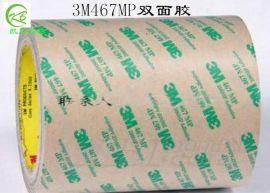 【3m双面胶带】3M467双面胶 3M467MP无基材双面胶 模切冲型定制