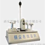 供应JCY-5100车载噪声扬尘监测仪车载在线监测仪流动扬尘在线监测仪