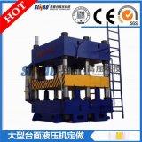 定做大檯面650T多功能液壓機用途/液壓機自動化裝置