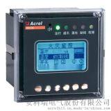安科瑞ARCM200L-J8 8路剩余电流电气火灾监控装置 3C认证