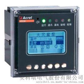 安科瑞ARCM200L-J8 8路剩餘電流電氣火災監控裝置 3C認證