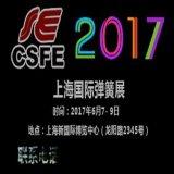 国际弹簧展 上海弹簧展 2017上海国际弹簧及设备展
