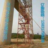 沙河/安全爬梯厂家/新型施工爬梯/宏盛金属制品厂