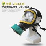金盾JD808柱形氨气防毒面具