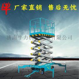 移动剪叉式升降平台6米8米10米小型液压升降机高空作业车升降货梯