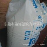 EVA/泰国石化/V1055/耐冲击EVA/高强度 高VA含量