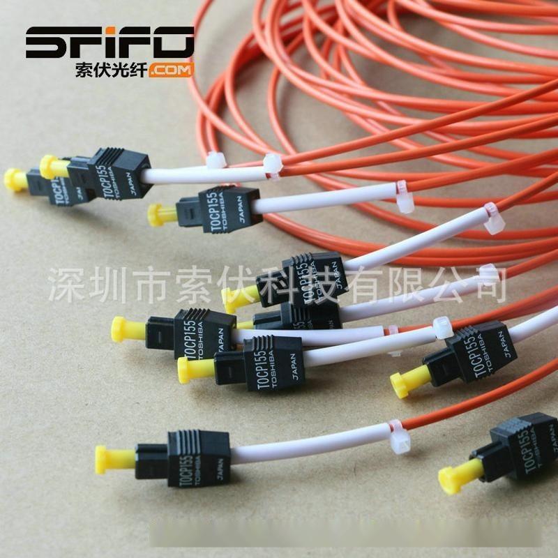 TOCP155音頻跳線 塑料光纖光纜線