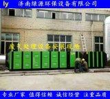 多元复合等离子光氧催化 废气净化处理器 绿源环保